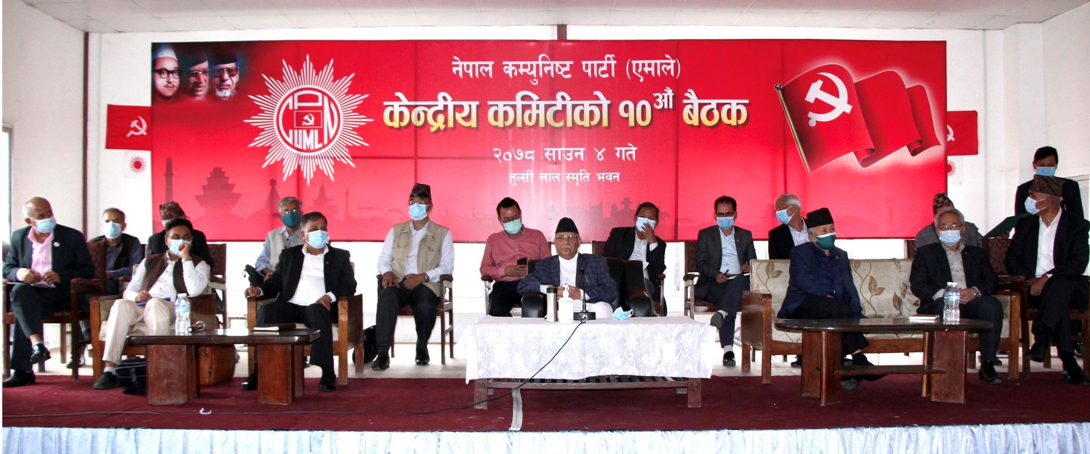 ललितपुरको च्यासल स्थिति तुल्सीलाल स्मृति प्रतिष्ठानमा सोमबार बसेको नेपाल कम्युनिष्ट पार्टी (एमाले) को केन्द्रीय कमिटीको बैठकमा अध्यक्ष केपी शर्मा ओलीलगायत सहभागी । चन्द्रकला क्षेत्री/रासस